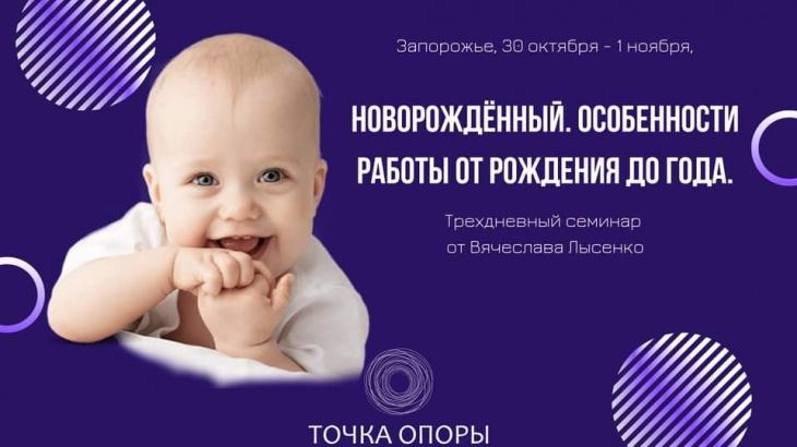 Новорождённый. Особенности работы от рождения до года.
