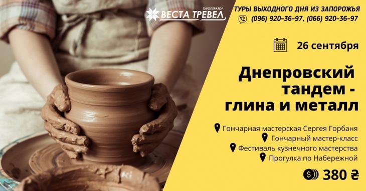 Днепровский тандем - глина и металл