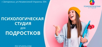 Психологічна студія для підлітків