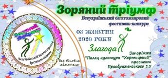 Зоряний триумф Всеукраїнський багатожанровий фестиваль