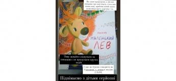 Читання З Левом: Маленький Лев