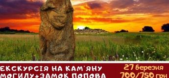 Екскурсія на Кам'яну Могилу та до Замку Попова
