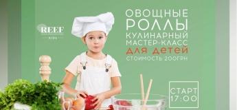 Кулинарный мастер-класс / Овощные роллы