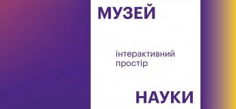 """Интерактивное пространство """"Музей науки"""""""