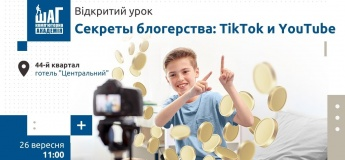"""Відкритий урок для дітей 7-14 років """"Секрети блогерства: TikTok і YouTube"""" на 44 кварталі"""