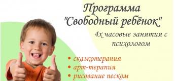 """Программа """"Свободный ребенок"""""""