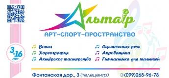 Вокальная студия «Альтаир» ищет талантливых и целеустремлённых воспитанников!