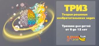 Тренинг ТРИЗ (Теория решения изобретательных задач)