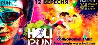 Кольоровий забіг Holi Run або Змагання на яскравість