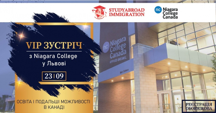 VIP зустріч з Niagara College у Львові _ освіта в Канаді