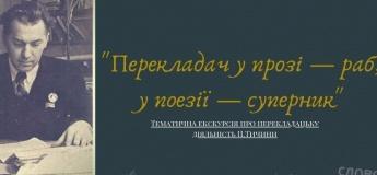 """Экскурсия """"Переводчик в прозе - раб, в поэзии - соперник"""""""