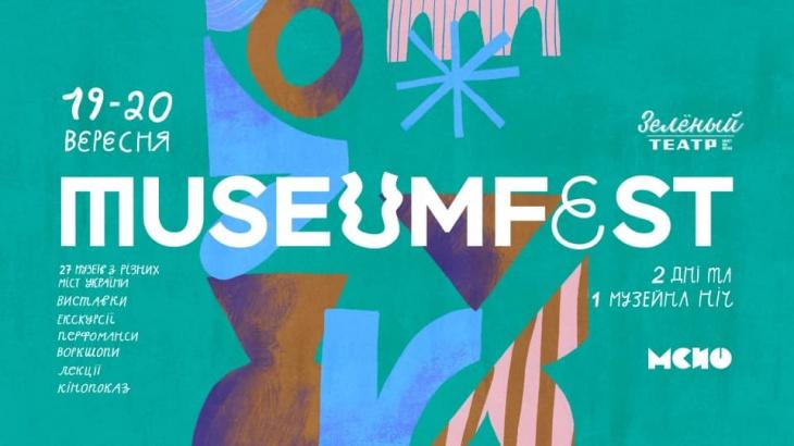 MuseumFest. 2 дні та 1 музейна ніч в Зеленому театрі