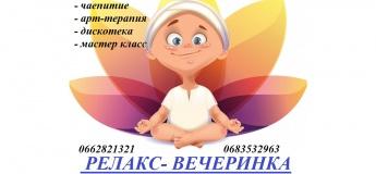 """""""РЕЛАКС-ВЕЧЕРИНКА"""""""