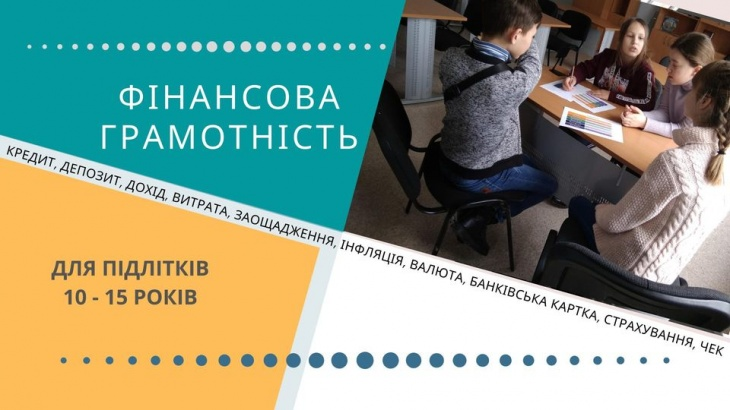 Фінансова грамотність для підлітків