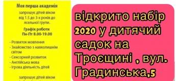 Відкрито набір 2020 у дитячий садок на Троєщині
