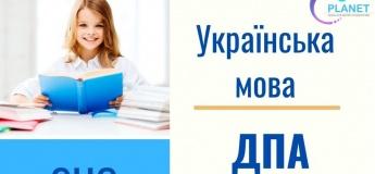 Украінська мова. ДПА 4 та 9 клас. ЗНО 11 класс