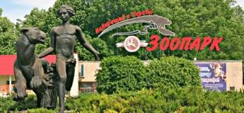 Николаевский зоопарк и музей судостроения