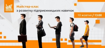 Майстер-клас з розвитку підприємницьких навичок у підлітків