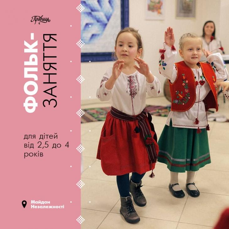 Комплексні музичні фольк-заняття для дітей 2,5 - 4 років
