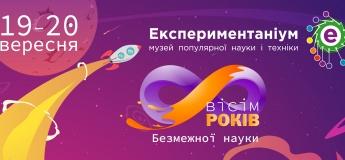 """Музей """"Експериментаніум"""" святкує 8 років"""