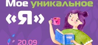 """Тренинг для подростков: МОЁ УНИКАЛЬНОЕ """"Я"""""""