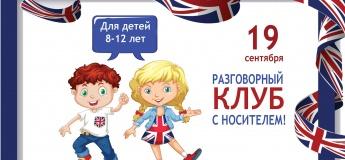 Разговорный клуб для детей с носителем
