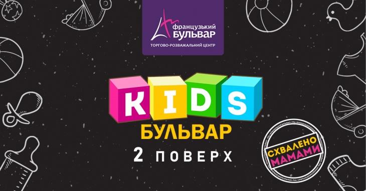 Дитячий простір - KID`S бульвар