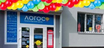 """Центр """"Логос"""" - відкриття нової філії"""