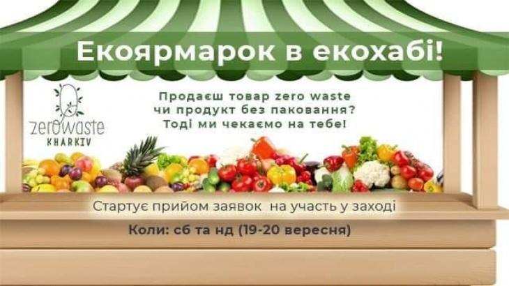 Ярмарок від Kharkiv zero waste