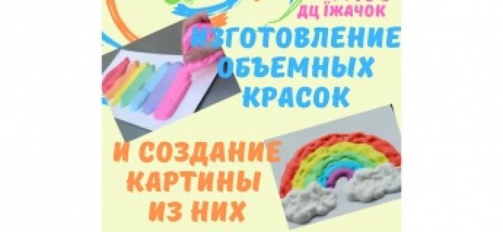 """МК """"Воздушные краски"""""""