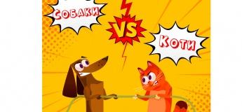 """Коты против собак: на """"Дарынке"""" пройдет веселое соревнование"""