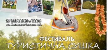 """Фестиваль """"Туристична сушка"""""""