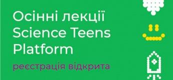 Научно-популярные онлайн-лекции для подростков Science Teens Platform