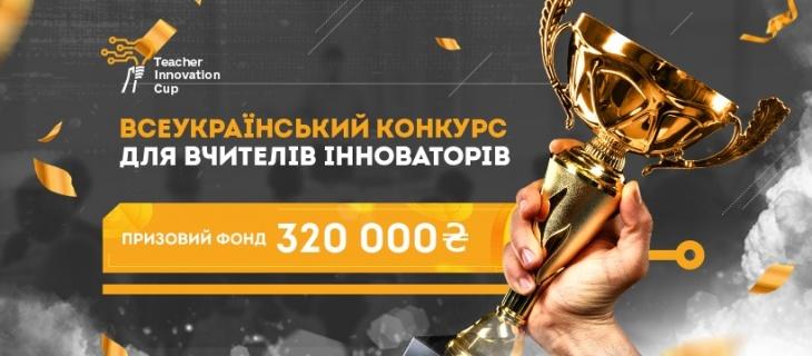 В Україні назвуть вчителя-інноватора року. Призовий фонд конкурсу 320 000 грн!