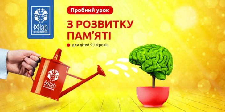 Запрошуємо дітей 9-14 років на пробний урок з розвитку пам'яті