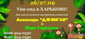 Экскурсия в Харьков!