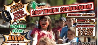 Соревнования S-Park для детей 8-10 лет