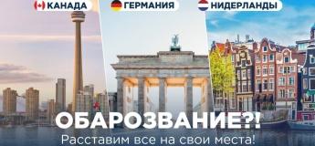 Відкриваємо кордони! Успішний вступ до закордонних внз 2021
