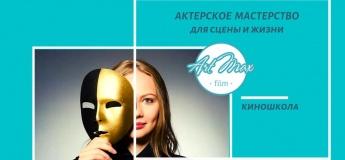 Акторська лабораторія: Майстер-клас і кастинг на курс акторської майстерності