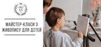 Художні майстер-класи для дітей: флюїд-арт та олія