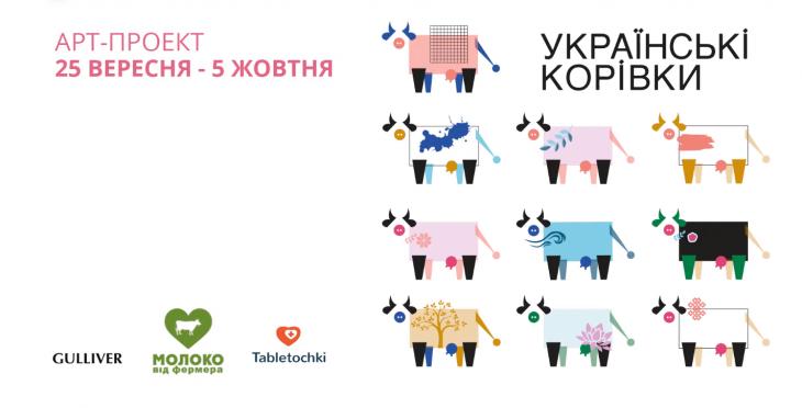 """Благотворительный арт-проект """"Украинские коровки"""""""