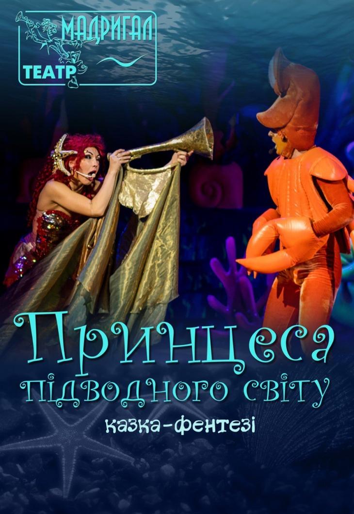 """Спектакль """"Принцесса подводного мира"""""""