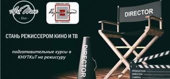 Підготовчі курси для абітурієнтів для вступу до КНУТКіТ ім. І.К. Карпенко-Карого