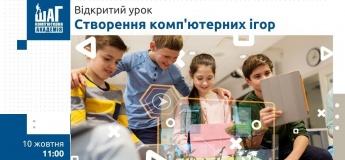 """Відкритий урок """"Створення комп'ютерних ігор"""" на 44 кварталі"""