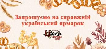Український ярмарок у Царському селі