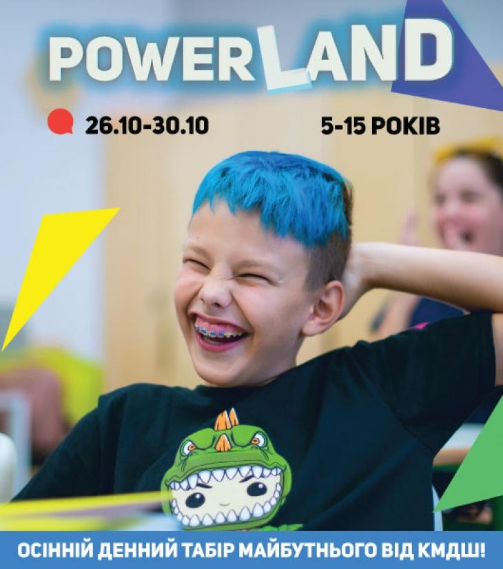 Осінній дитячий табір PowerLand від КМДШ