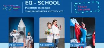 EQ School курс по развитию эмоционального интеллекта ребенка