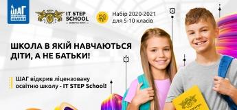 Набір 5-10 класів в ліцензовану освітню школу IT Step School!