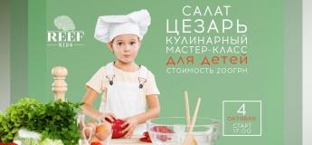Кулинарный мастер-класс / Салат Цезарь