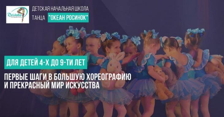 Набір в дитячу школу танцю